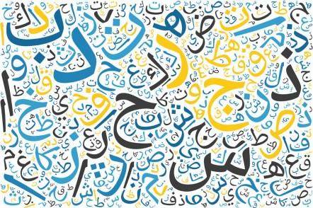 معهد تعليم اللُّغة العربية لغير العرب