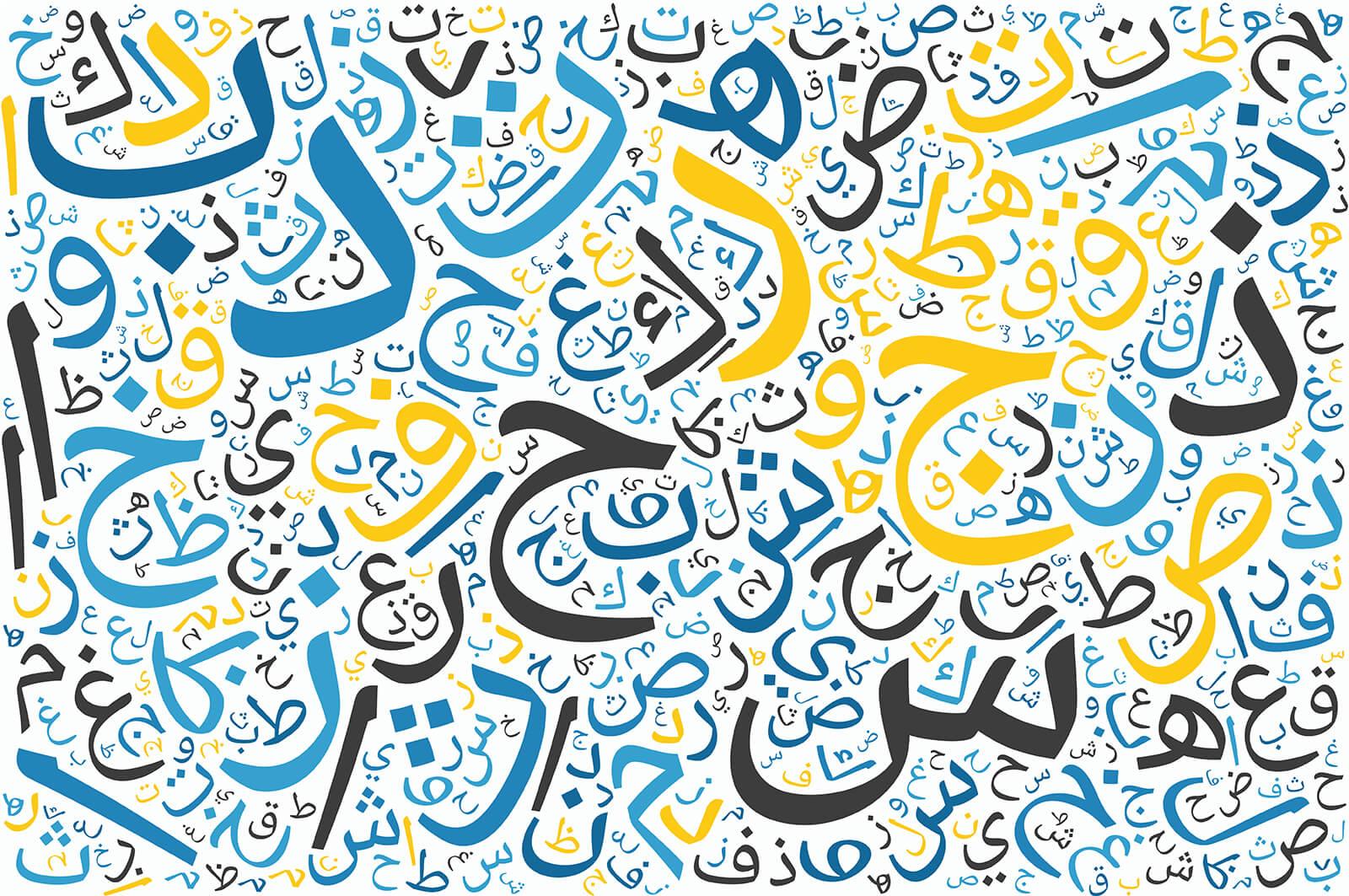 معهد تعليم اللُّغة العربية - الجامعة الإسلامية - المدينة المنورة